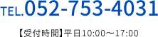 電話番号052-753-4031